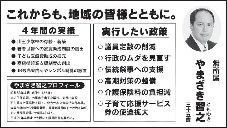 2013七尾市議会議員選挙公報