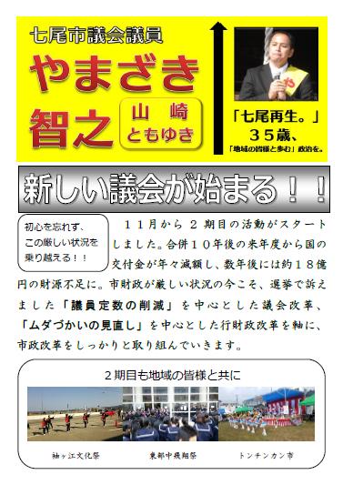 秋号(11月臨時議会報告)表