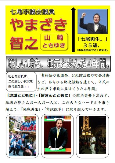 秋号(増刊報告)表