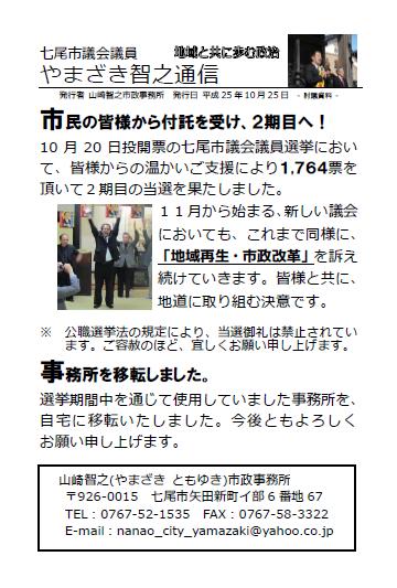 秋号(増刊報告2)
