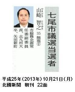 平成25年10月21日(月) 北國新聞 朝刊 22面
