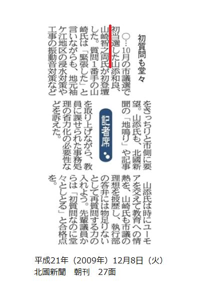 平成21年12月8日(火) 北國新聞 朝刊 27面②