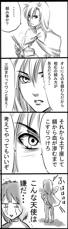 4コマ-ミカエル編