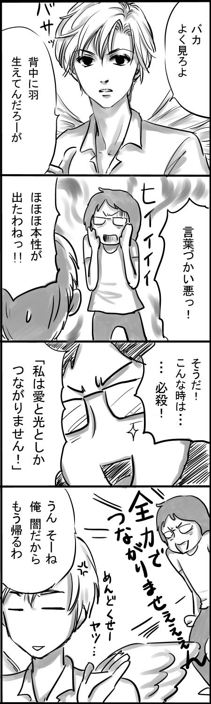 クールビズ-2