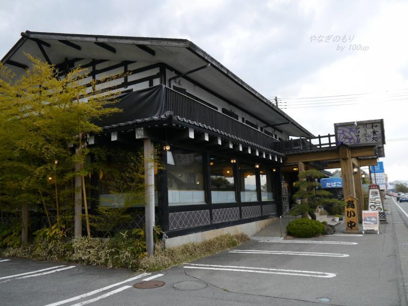 2013,5,4山中湖蕎麦屋