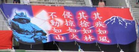 風林火山 20140920