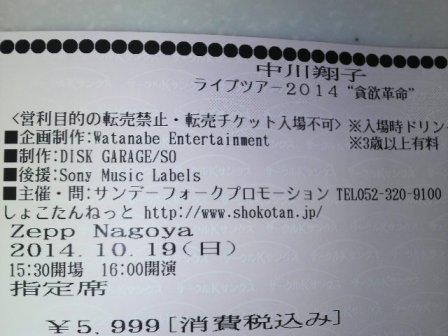 2014101914120000.jpg
