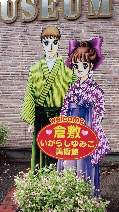 いがらしゆみこ美術館