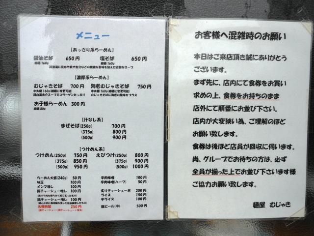 むじゃき20131002001
