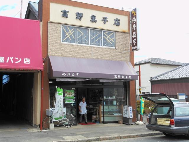 高野菓子店20131010001