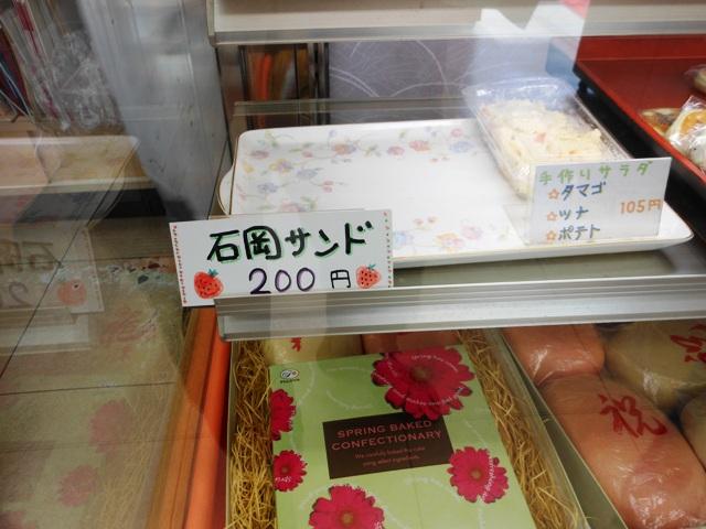 土田菓子店20131010002