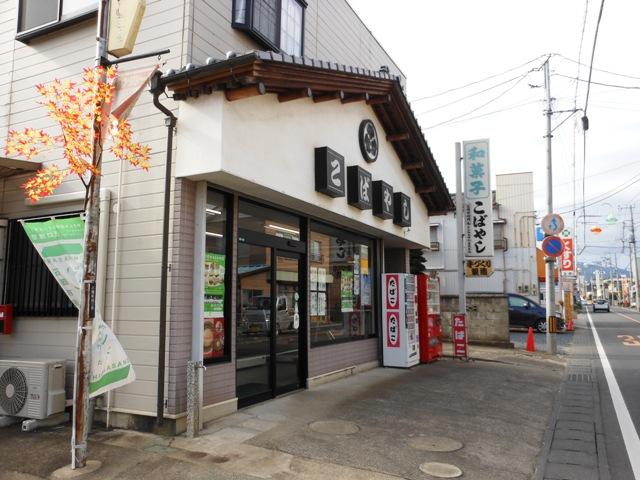 こばやし菓子店20131010001