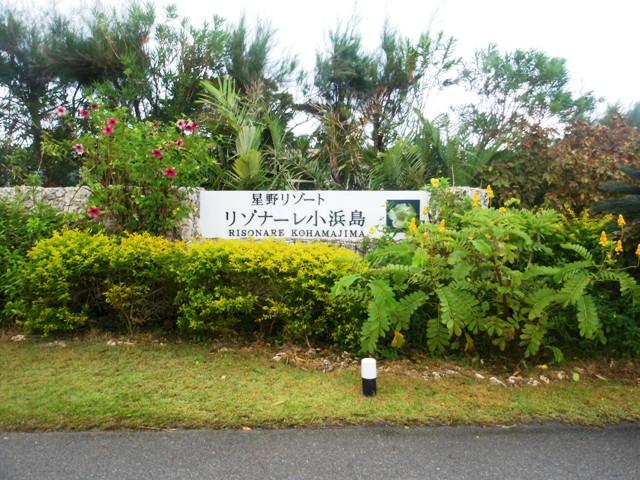 レゾナーレ小浜島20131023005