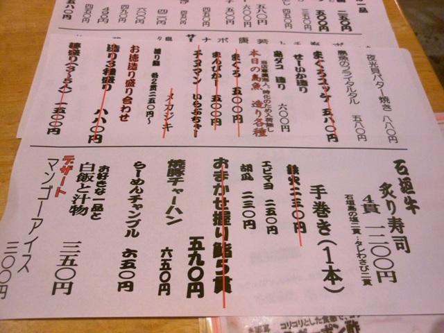 島夢人20131024003