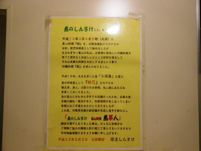 島夢人20131024012
