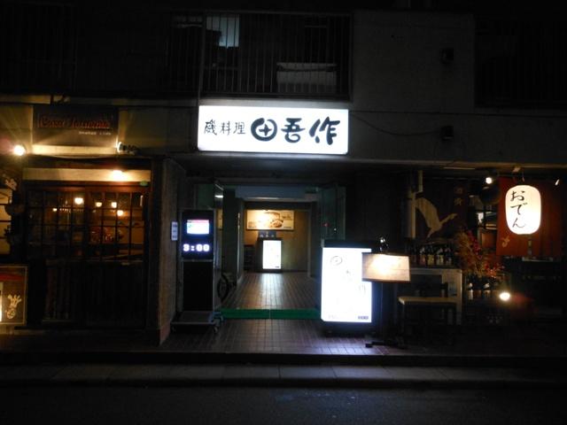 田吾作20131106001