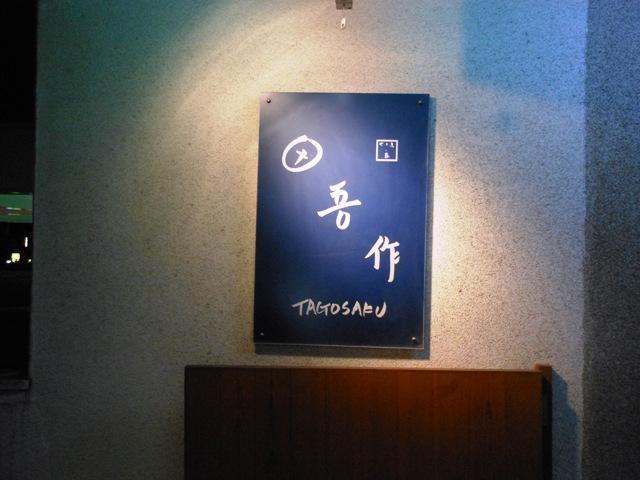 田吾作20131106003