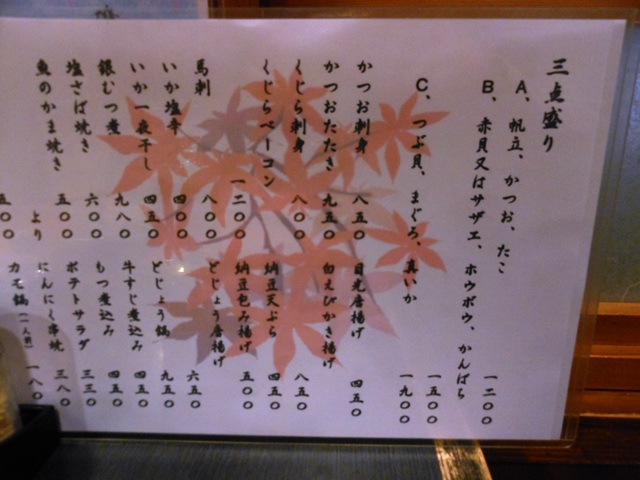田吾作20131106005