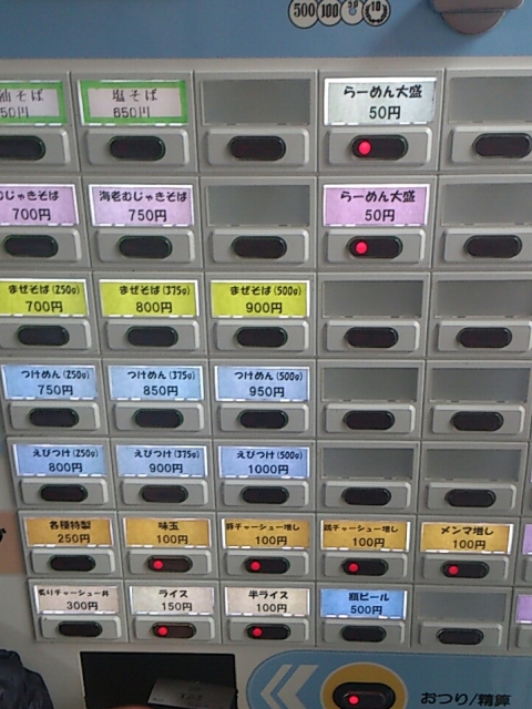 むじゃき20131002005