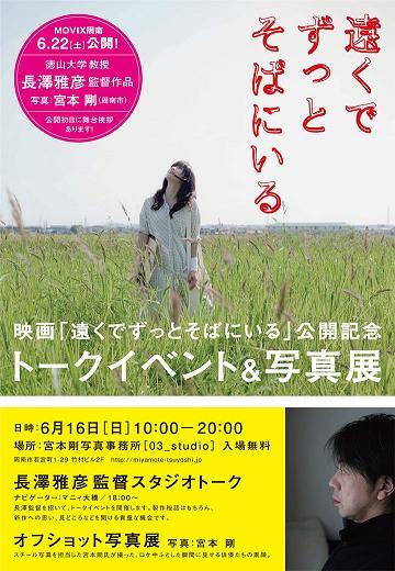 nagasawa_talkevent.jpg