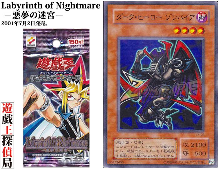 NR-Labyrinth-of-Nightmare--悪夢の迷宮-.jpg