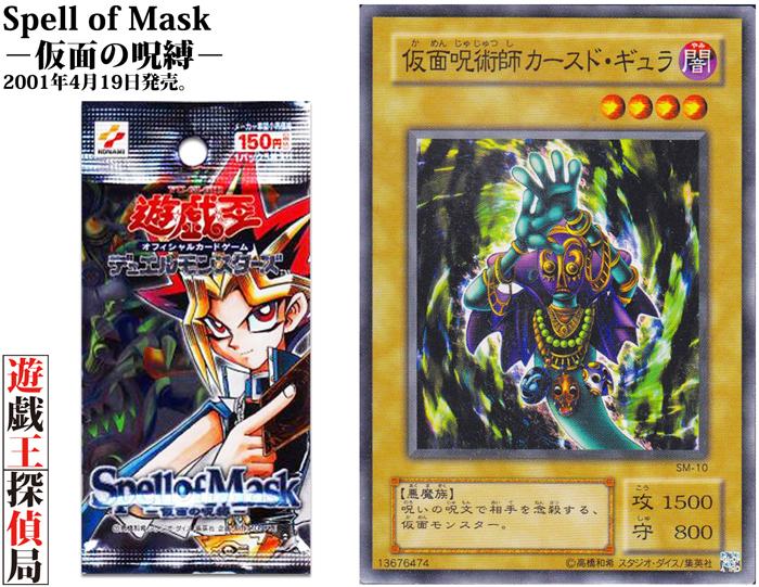 NR-Spell-of-Mask--仮面の呪縛-.jpg