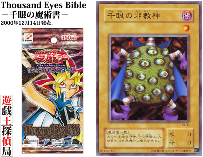 NR-Thousand-Eyes-Bible--千眼の魔術書-.jpg