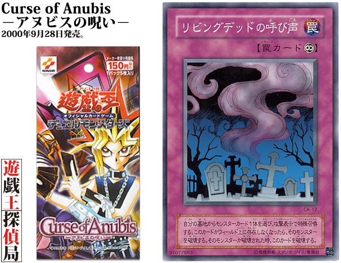 NR-Curse-of-Anubis--アヌビスの呪い-.jpg