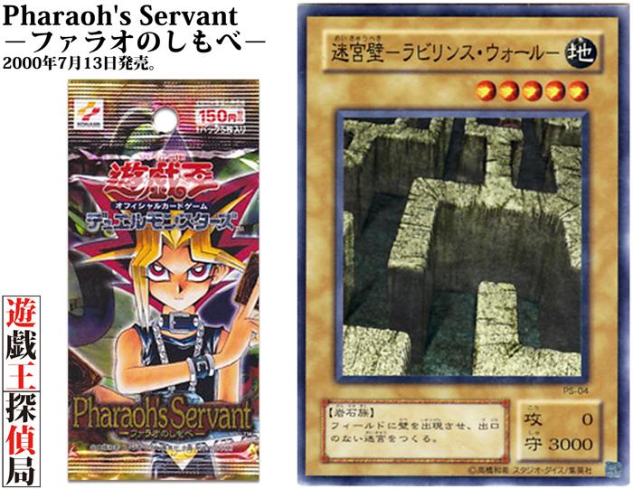 NR-Pharaoh's-Servant--ファラオのしもべ-.jpg