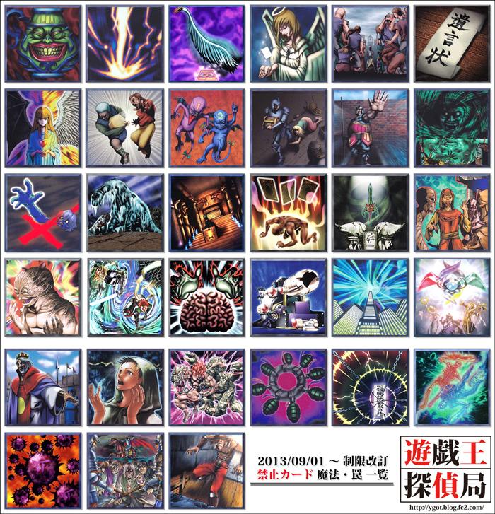 20130901-禁止-魔法罠+.jpg