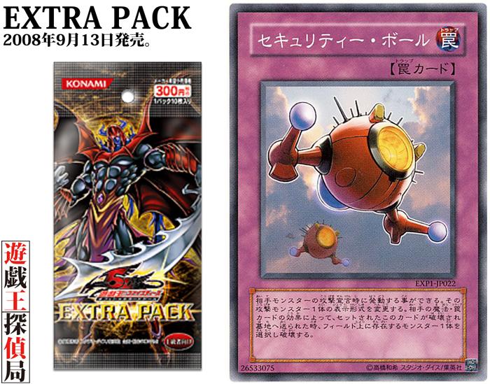 NR-EXTRA-PACK.jpg