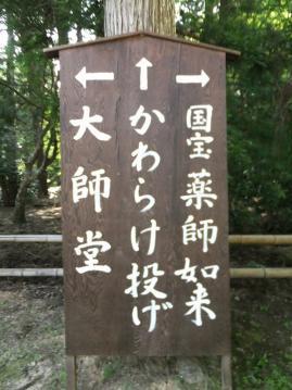 神護寺10
