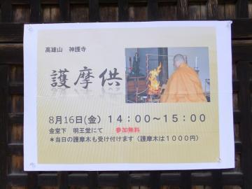 神護寺17