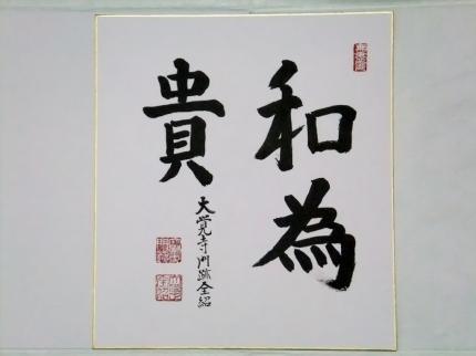 大覚寺色紙