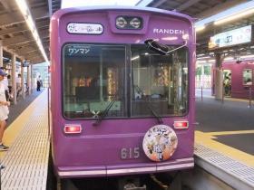 妖怪電車12