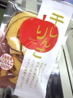20131023_dried_apple_package_sample.jpg