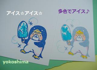 ペンギンアイス2