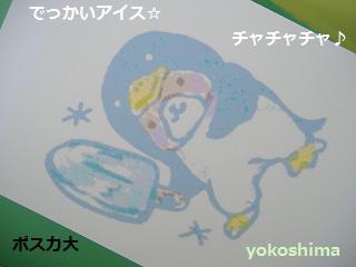 ペンギンアイス3