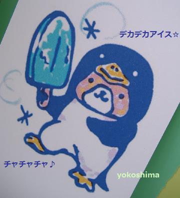 ペンギンアイス4