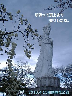 2013 4船岡城址公園観音様