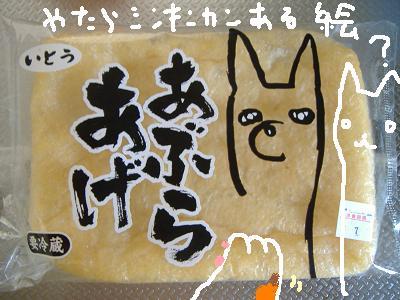 2013 5あぶらあげさん