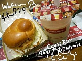 2013 5チキン竜田とCOMEBUY
