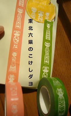 2013 6松島 こけしマステ