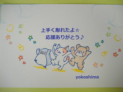 2013 7わっほい☆付き