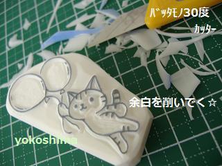 2013 8風船ネコ彫り2