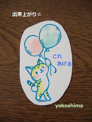 2013 8風船ネコ1