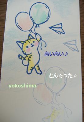 2013 8風船ネコ2