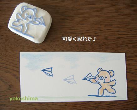 2013 8紙飛行機クマタ(再)