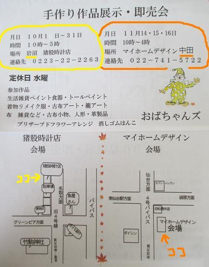 2013 929おばちゃんズ広告