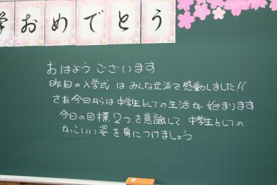 入学初日5